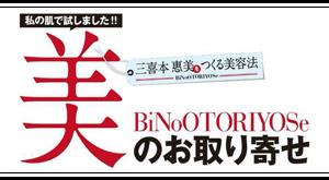 binootoriyose